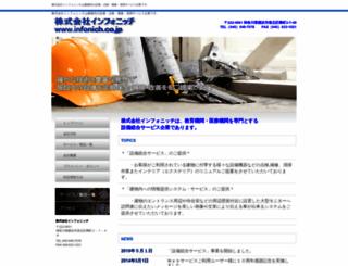 infonich.co.jp screenshot