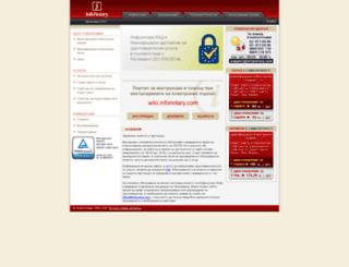 infonotary.com screenshot