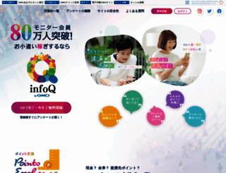 infoq.jp screenshot