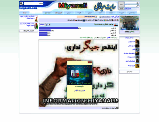 information.miyanali.com screenshot