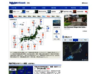 infoseek.tenki.jp screenshot