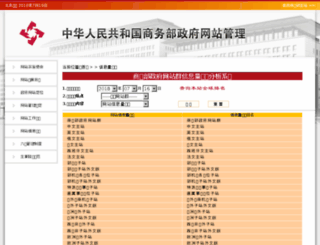 infostat.mofcom.gov.cn screenshot