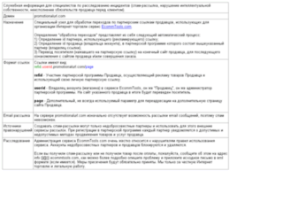 infosurfing.promotionalurl.com screenshot