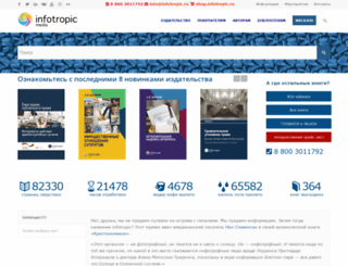 infotropic.ru screenshot