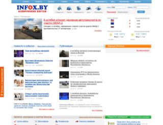 infox.by screenshot
