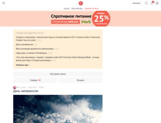 infozoria.kosmetista.ru screenshot