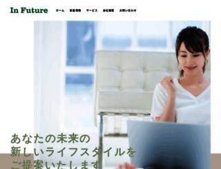 infuture.co.jp screenshot