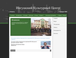ingush.kz screenshot