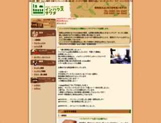 inhouse-sawada.com screenshot