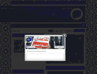 injazpress.co.vu screenshot