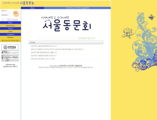 injeseoul.com screenshot