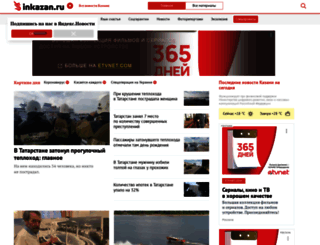 inkazan.ru screenshot