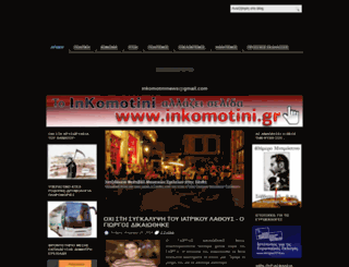 inkomotini.blogspot.gr screenshot