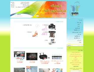 inkshop.ir screenshot