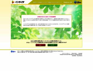 inlyta.jp screenshot