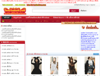 innfashion.com screenshot