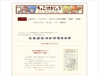 ino-choko.jimdo.com screenshot