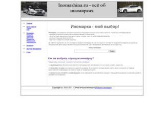 inomashina.ru screenshot