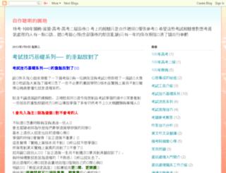 inonat.blogspot.tw screenshot