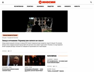 inosmi.ru screenshot
