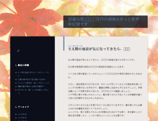 inotfat.com screenshot