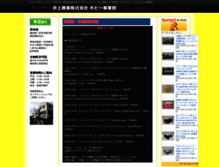 inoue-shouji.com screenshot