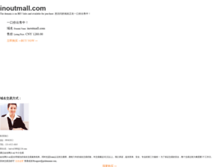 inoutmall.com screenshot