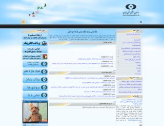 inra.aeoi.org.ir screenshot