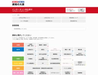 ins.o-hara.ac.jp screenshot