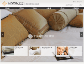 insein.cn screenshot