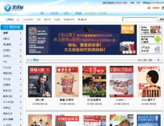 inside.zubunet.com screenshot