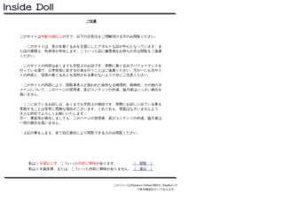 insidedoll.dip.jp screenshot