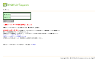 insmartsystem.com screenshot