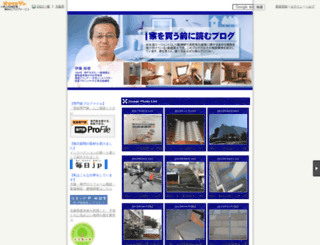 inspector.osakazine.net screenshot