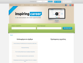 inspiringcareer.gr screenshot