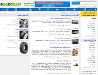 installment-sales.soodiran.com screenshot