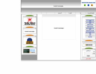 institutes-oman.com screenshot
