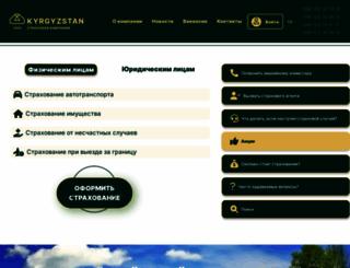 insurance.kg screenshot