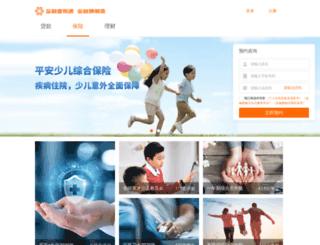 insurance.pingan.com screenshot