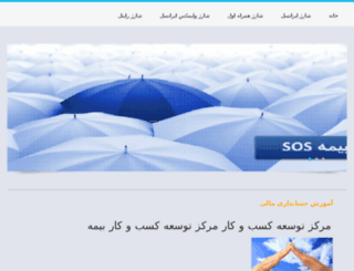 insurancebusiness.ir screenshot