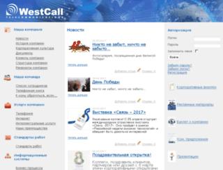 int.westcall.ru screenshot