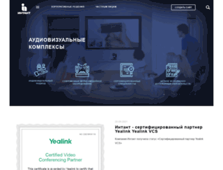intant.ru screenshot