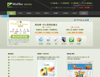 intefree.com screenshot