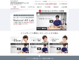 integracy.co.jp screenshot
