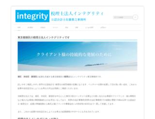 integrity.or.jp screenshot