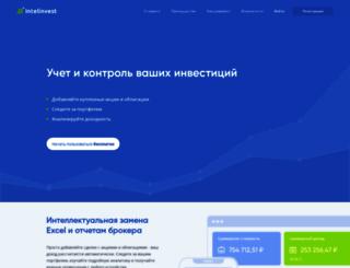 intelinvest.ru screenshot