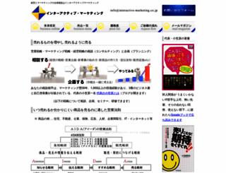 interactive-marketing.co.jp screenshot