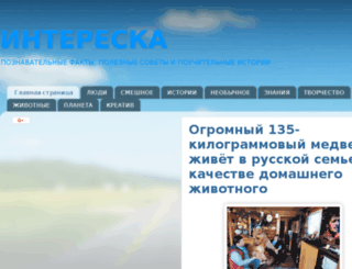 intereskas.blogspot.ru screenshot
