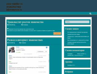 interesnoevse.ru screenshot