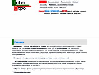 interexpo.com.ua screenshot